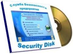 Создание службы безопасности. SecurityDisk