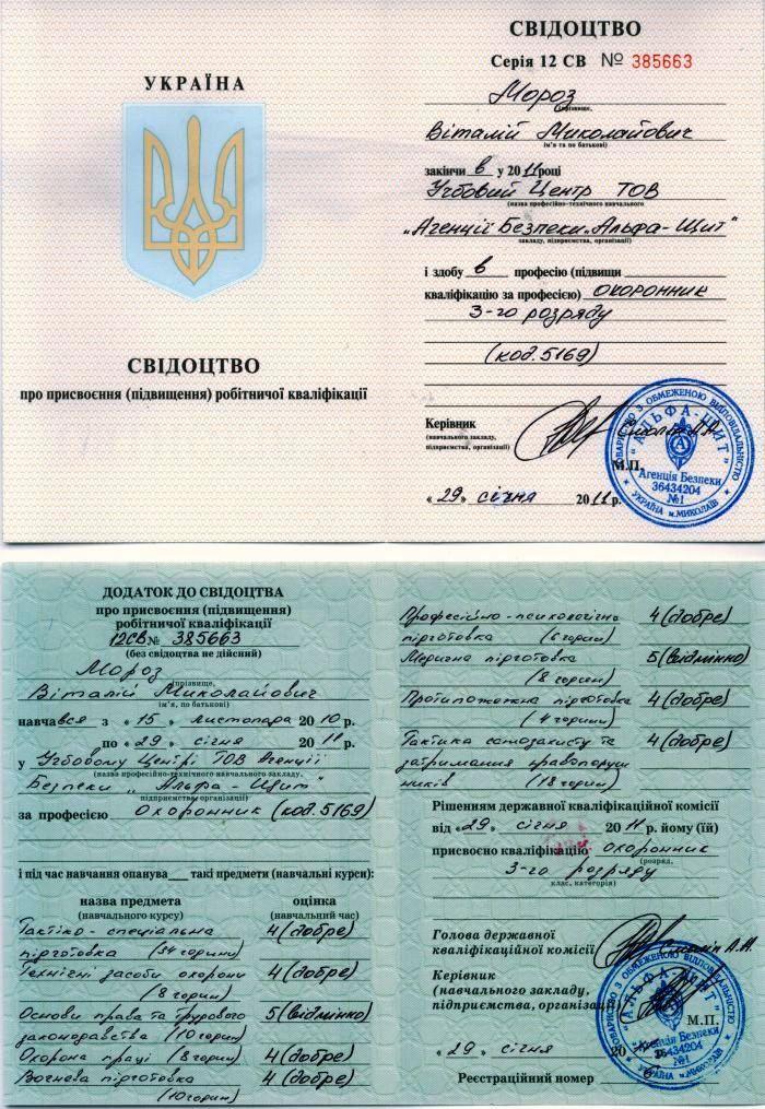 Агентство Безопасности Альфа Щит комплексная охрана в Украине   свидетельства дипломы государственного образца