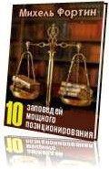 10 заповедей мощного позиционирования