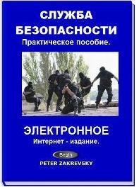 Служба безопасности. Практическое пособие.Е - сборник. Интернет- издание
