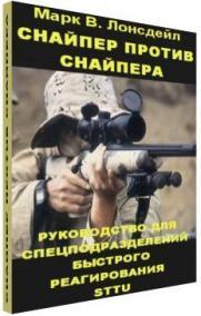 Книга: ''Практическое пособие по снайперской подготовке для спецподразделений быстрого реагирования